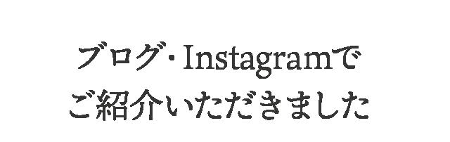 ブログ・Instagramでご紹介いただきました