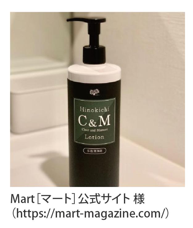 Mart[マート]公式サイト 様