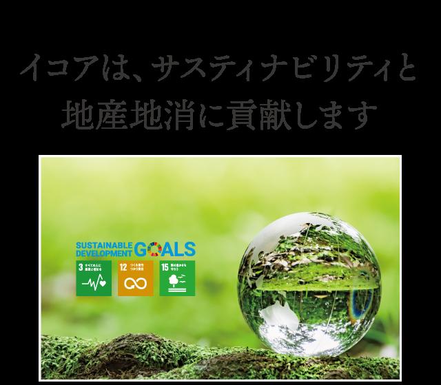 イコアは、サスティナビリティと地産地消に貢献します。青森ヒバ間伐材などのサスティナブル原料と、国産原料を積極的に使用しています。